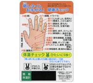 お手軽!健康チェックカード(国産品)