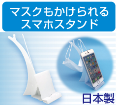 マスクもかけられる薄型スマホスタンド(日本製)