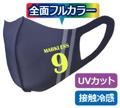 プリンタブルマスク(全面昇華転写)