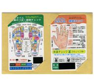 健康チェックカードセット(国産品)