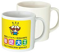 陶器マグ ストレート(S)フルカラー名入れ専用
