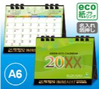 グリーンエコカレンダーA6/黒(箔押し)