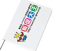 ソフトレザースタイルノート (フルカラー名入れ専用)