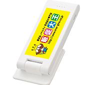 スタンド付モバイルチャージャー4000 (フルカラー名入れ専用)