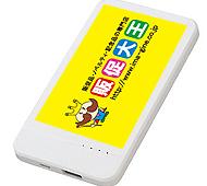 PSE取得 モバイルチャージャー4000 (フルカラー名入れ専用)