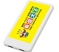 モバイルチャージャー8000 (フルカラー名入れ専用)