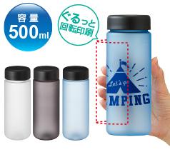 スリムフロストボトル 500ml 回転シルク印刷専用