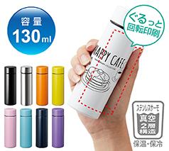 ポケットサーモボトル 130ml 回転シルク印刷