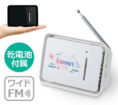 フロントパネルコンパクトラジオ フルカラー名入れ専用