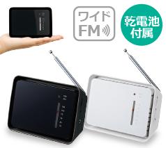 フロントパネルコンパクトラジオ