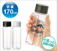 ポケットクリアボトル 170ml 回転シルク印刷専用