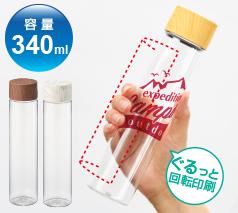 木目調キャップスリムクリアボトル 340ml 回転シルク印刷