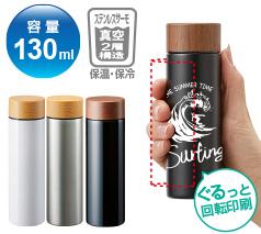 木目調サーモステンレスボトル 130ml 回転シルク印刷専用