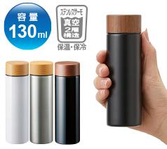 木目調サーモステンレスボトル 130ml
