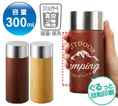 木目調ボディサーモボトル 300ml 回転シルク印刷専用