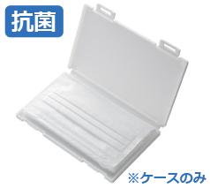 抗菌マスクケース ホワイト(ケースのみ)