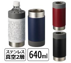 ボトルホールドサーモタンブラー 640ml 回転シルク印刷