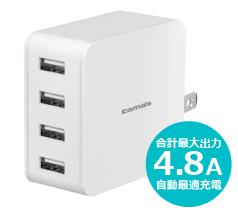 コンセントチャージャー4.8A(USB-A×4ポート)