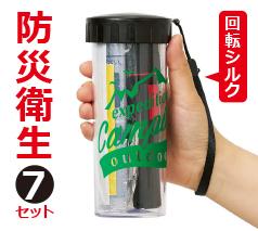 防災緊急7点セット ボトルタイプ ブラック 回転シルク印刷