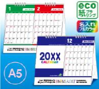 2month セパレートエコカレンダー(A5) フルカラー名入れ代込み