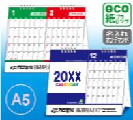 2month セパレートエコカレンダー(A5) 名入れ代込み