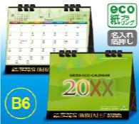 グリーンエコカレンダーB6/黒 (箔押し)