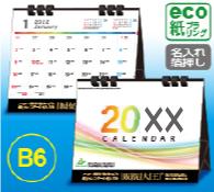 カラフルエコカレンダー/黒(箔押し)