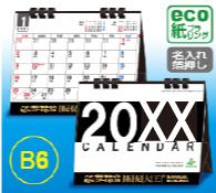 シンプルエコカレンダー/黒 (箔押し)