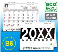 シンプルエコカレンダー/白 (シルク印刷)