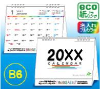 5連エコカレンダー (B6サイズ)フルカラー名入れ専用