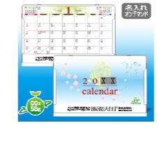 DMサイズカレンダー(六曜あり)