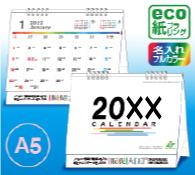 5連エコカレンダー (A5サイズ)フルカラー名入れ専用