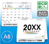 5連エコカレンダー (A5サイズ)名入れ代込み