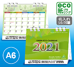 グリーンエコカレンダーA6