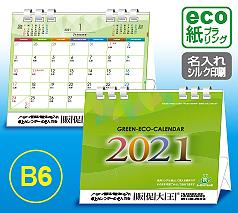グリーンエコカレンダーB6