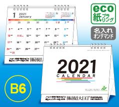 5連エコカレンダー (B6サイズ)名入れ代込み
