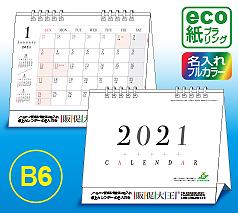 ツートンエコカレンダー(B6) フルカラー名入れ代込み