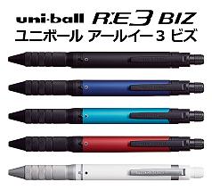三菱鉛筆 ユニボール R:E 3 BIZ 0.5mm (消せる3色ボールペン)
