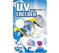 UVチェックカード 6