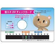 省エネUVチェックカード(キャラクター)