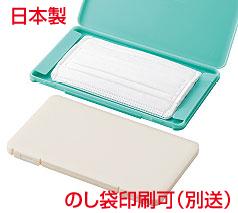 抗菌マスクケース(日本製) ケースのみ【6/11入荷予定。予約可】