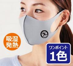 吸湿発熱ソフトマスク1枚入 1色ワンポイント名入れ代込み