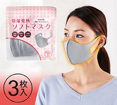 吸湿発熱ソフトマスク3枚入