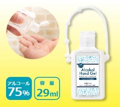 アルコールハンドジェル29ml(アルコール75%) 在庫僅少【次回入荷5/21】