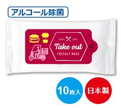 アルコールハンディウェット10枚(日本製) フルカラー名入れ代込み