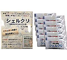 手洗い除菌水シェルクリ 10P(日本製)