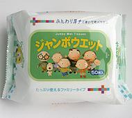 ジャンボウェット50枚入(日本製)