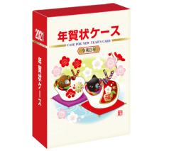 紙製年賀状ケース(干支)(日本製)