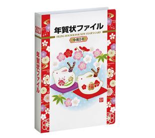PP製 年賀状ファイル(干支)(のし袋添付)(日本製)