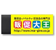 ぺんてる アインブラック消しゴム10(オリジナル消しゴム)